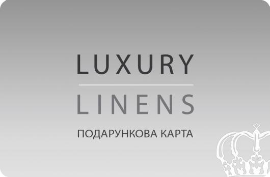 Подарочный сертификат LUXURY LINENS на 1000 грн.